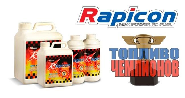 Топливные смеси Rapicon
