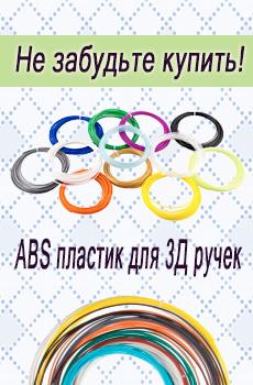 ABS пластик для 3Д ручек